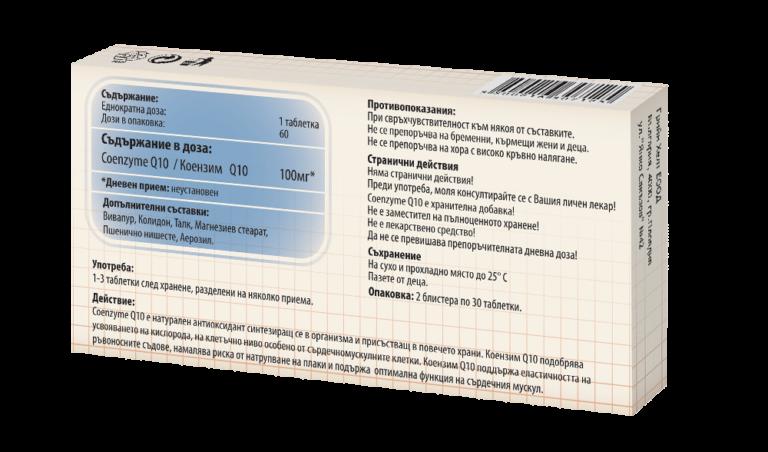 Коензим Q10 - Антиоксидант, кардиопротектор