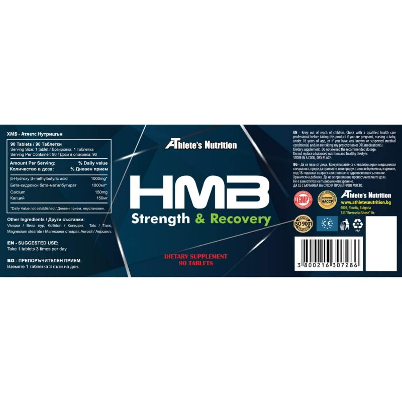 β-хидрокси β-метилбутират/ е метаболит на аминокиселината левцин