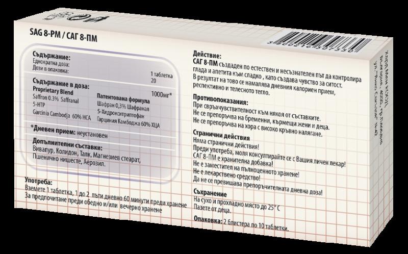 Хранителна добавка на таблетки GeenHealth САГ 8 PM - Фетбърнър, продукт за отслабване, 20 таблетки, 1000 мг